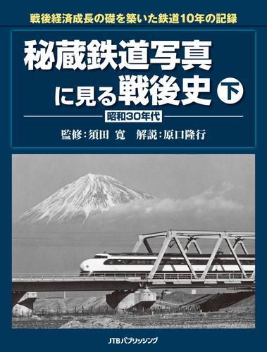 秘蔵鉄道写真に見る戦後史 下 漫画