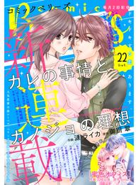 comic Berry's vol.22 漫画