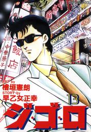 ジ・ゴ・ロ (13) 漫画