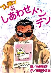でぇっ嫌い! 3巻 漫画