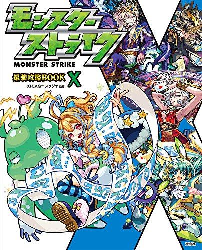 【書籍】モンスターストライク最強攻略BOOK X 漫画