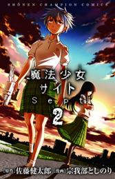 魔法少女サイトSept(1-2巻 全巻)