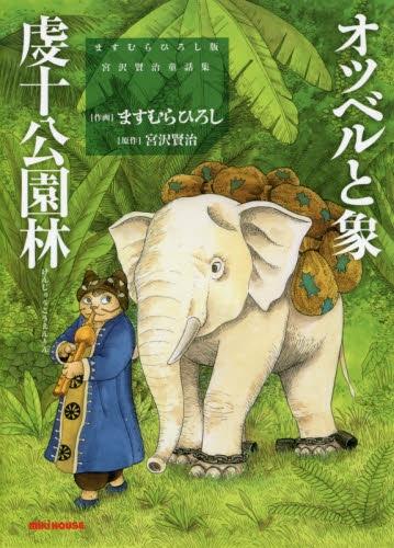 オツベルと象 虔十公園林 漫画