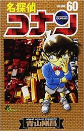 名探偵コナン(46-60巻)