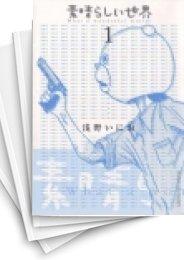 【中古】素晴らしい世界 (1-2巻) 漫画