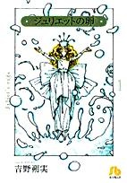 ジュリエットの卵  [文庫版] (1-3巻 全巻) 漫画