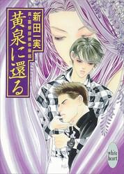真・霊感探偵倶楽部 12 冊セット最新刊まで 漫画