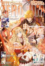 Comic ZERO-SUM 36 冊セット最新刊まで 漫画