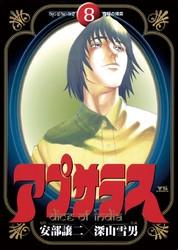 アプサラス 8 冊セット全巻 漫画