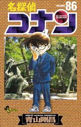 名探偵コナン(86) 漫画