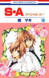 S・A(スペシャル・エー) 16巻 漫画