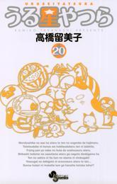 うる星やつら〔新装版〕(20) 漫画