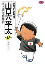 総務部総務課 山口六平太(45) 漫画