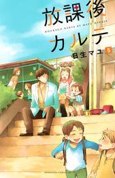 放課後カルテ(5) 漫画