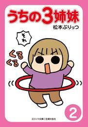 ぷりっつ電子文庫 うちの3姉妹(2) 漫画