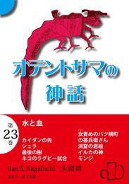 オテントサマの神話 第23巻「水と血」 漫画