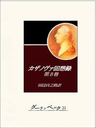 カザノヴァ回想録(第八巻) 漫画