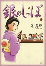 銀のしっぽ(1) 漫画