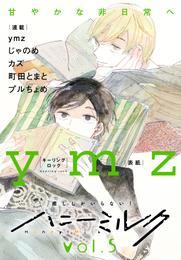 ハニーミルク vol.5 漫画