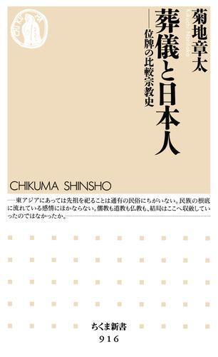 葬儀と日本人 ──位牌の比較宗教史 漫画