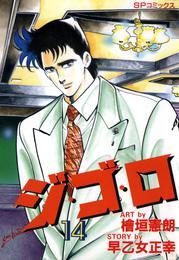ジ・ゴ・ロ (14) 漫画
