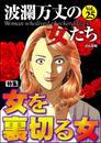 波瀾万丈の女たち女を裏切る女 Vol.25 漫画