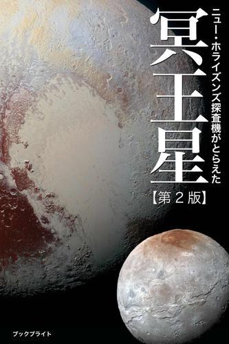 ニュー・ホライズンズ探査機がとらえた冥王星【第2版】 漫画