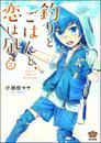 釣りとごはんと、恋は凪 3 冊セット 最新刊まで 漫画