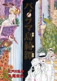 パノラマ島綺譚 (1巻 全巻)