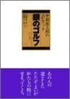 銀のゴルフ 中部銀次郎のスピリット(1-3巻 全巻)