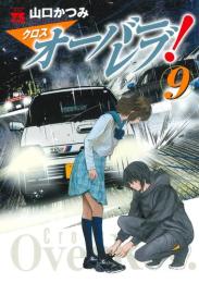クロスオーバーレブ! (1-6巻 最新刊)