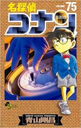 名探偵コナン(61-75巻)
