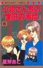 小泉さんちの「家庭の事情」 漫画