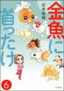 金魚に首ったけ(分冊版) 6 冊セット全巻 漫画