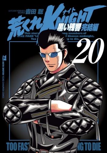 荒くれKNIGHT 黒い残響完結編 (1-20巻 全巻) 漫画