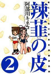 辣韮の皮 2巻 漫画