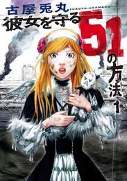彼女を守る51の方法 1巻 漫画