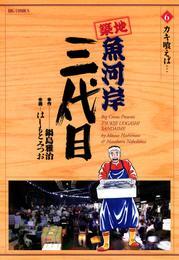 築地魚河岸三代目(6) 漫画