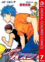 黒子のバスケ カラー版 7 漫画