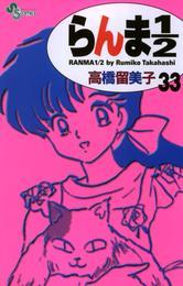 らんま1/2〔新装版〕(33) 漫画