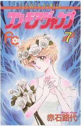ワン・モア・ジャンプ(7) 漫画