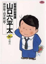 総務部総務課 山口六平太(16) 漫画