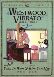 WESTWOOD VIBRATO(3) 漫画