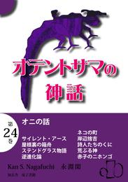 オテントサマの神話 第24巻「オニの話」 漫画