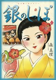 銀のしっぽ(2) 漫画