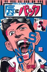 唇にパンク 3巻 漫画