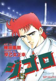 ジ・ゴ・ロ (15) 漫画