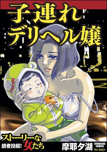 子連れデリヘル嬢 漫画
