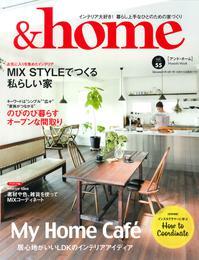 &home【アンド・ホーム】vol.55