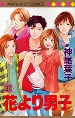 花より男子 [新書版] (1-37巻 全巻) 漫画